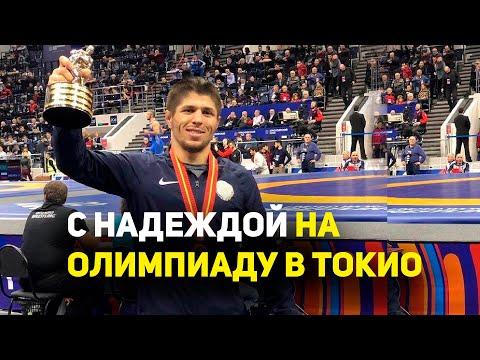 Ярыгинский-2020. Газимагомедов ворвался в олимпийский вес.