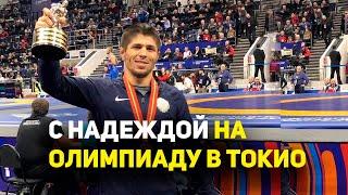 Ярыгинский 2020. Газимагомедов ворвался в олимпийский вес.