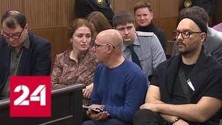 Режиссер Кирилл Серебренников дал показания по дел...