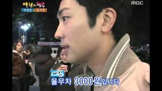 Happiness in \10,000, Kim Ka-yeon vs Park Hyun-bin(1) #06, 김가연 vs 박현빈(1) 20080216