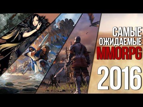 Самые ожидаемые MMORPG 2016