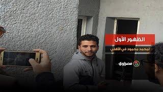 بالفيديو والصور.. الظهور الأول لمحمد محمود في الأهلي