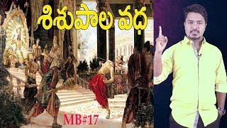 MAHABHARATAM- 17 | Demise Of Shishupala | In Telugu | Vikram Aditya | EP#143