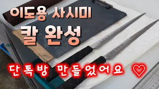 이도용 사시미칼 완성 사시미칼 관리방법및 야스리치는방법
