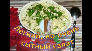Легкий, но очень сытный и полезный салат. Салат из пекинской капусты