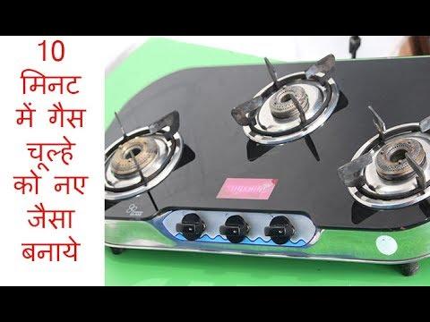 10 मिनट में गैस चूल्हे को नए जैसा बनाये | Gas Chulha Saaf Karne Ka Tarika