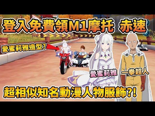 【小草Yue】登入免費領M1摩托『赤速』再送愛蜜莉雅造型服飾?搭配一拳超人眼飾爆笑開箱!【Garena極速領域】