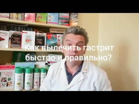 как вылечить гастрит дома натуральными препаратами за 3 дня навсегда без таблеток?