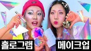 홀로그램 메이크업 챌린지!! with 곽토리 // 외국에서 사온 홀로그램 아이템 리뷰 | SSIN