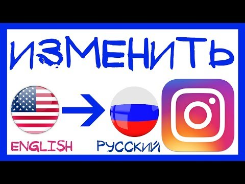 Как инстаграмм перевести на русский язык