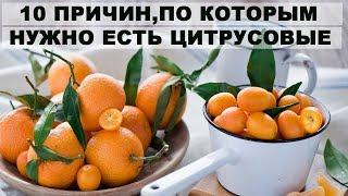 ПОЛЬЗА ЦИТРУСОВЫХ.ЦИТРУСОВЫЕ ДЛЯ ПОХУДЕНИЯ.Полезные свойства мандаринов.