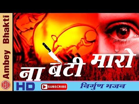 The Most Emotional Video    Na Beti Maro    Heart Touching    Must Watch  # Ambey Bhakti