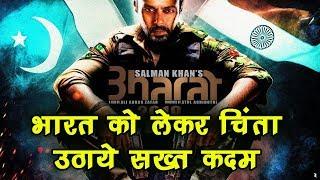 Race-3 के हस्र से डरे Salman, अपनी फिल्म Bharat को लेकर उठाया सख्त कदम