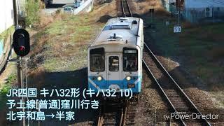 【走行音】JR四国 キハ32形(キハ32 10)予土線[普通]窪川行き 北宇和島→半家