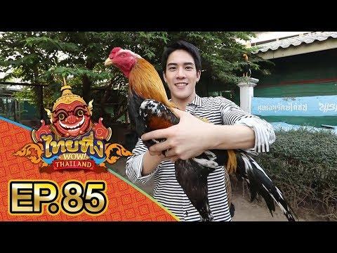 ไทยทึ่ง WOW! THAILAND   EP.85 ความลับที่ซ่อนอยู่ของ #พระพุทธชินราช พระพุทธรูปที่งดงามที่สุดในไทย