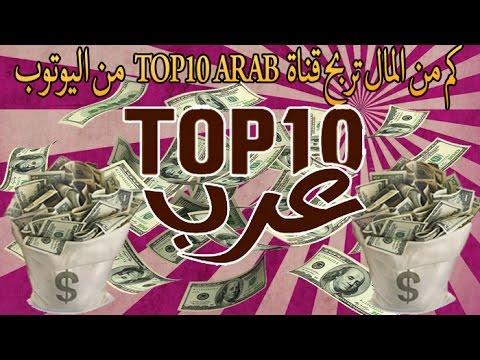 كم من المال تربح قناة TOP10 ARAB من اليوتوب?