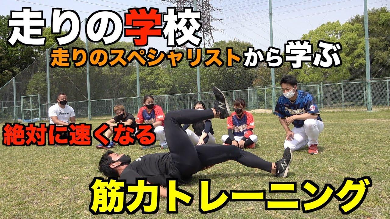 【走りの学校】世界2位の大先生に足が速くなるトレーニング教わります!!(前編)
