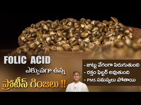 Rich Omega 3 Fatty Acid Seeds | Reduces Cholesterol and PMS | Heart Health | Manthena's Health Tips