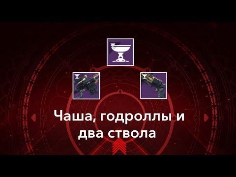 Чаша Изобилия и годролы стволов | Destiny 2