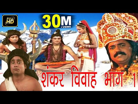शंकर विवाह भाग 1 !! Shankar Vivah Part 1 !!  Pt.Gurunarayan Bhardwaj !! Hindi Kissa Lok Katha