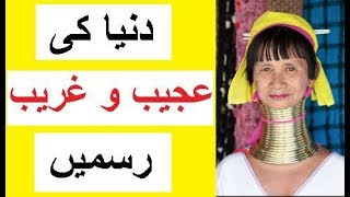 World's Strangest Traditions -- Hairat Angez Rasmain