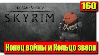 Путешествие TES: Skyrim: #160 Конец войны и Кольцо зверя