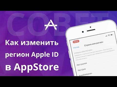 Как изменить страну или регион Apple ID в AppStore, если остались деньги на счету