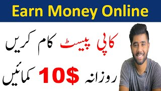 How to Earn Money Online In Pakistan | Make Money Online Fast | Best Way to Earn Money Online 2020
