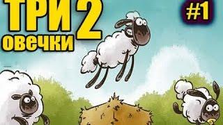 ТРИ ОВЕЧКИ в подземелье Часть 1 ИГРА барашек ШОН Мультик для детей Home sheep home 2 Lost Undergro