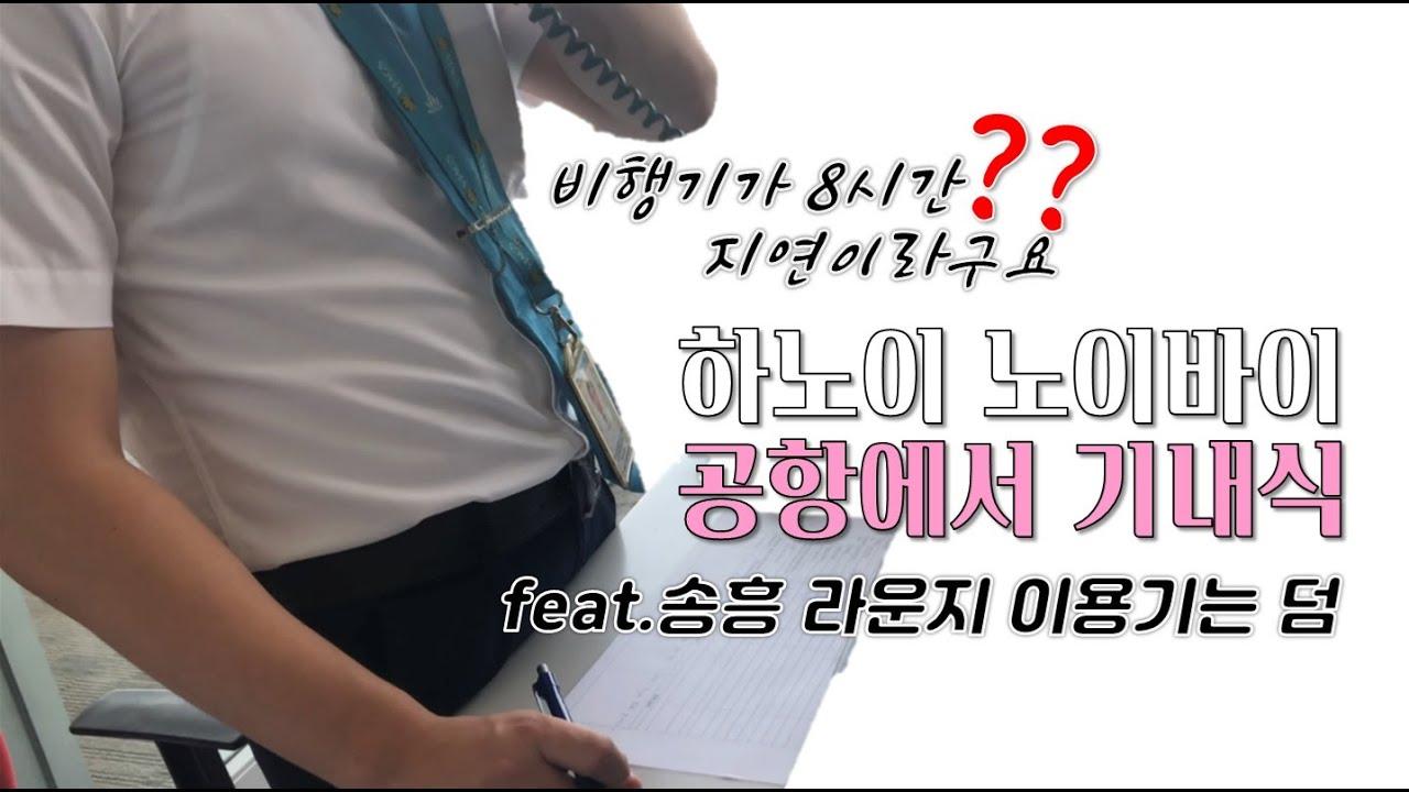 파리 여행(8편) - 송흥라운지 후기+베트남항공 연착하면 기내식주나??