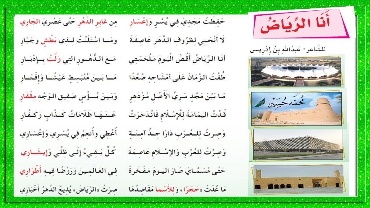 نص أنا الرياض للصف الخامس 1440 ف2 Youtube