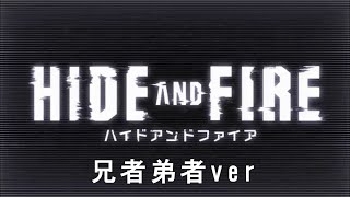 【HIDE AND FIRE】オープニングムービー 兄者弟者ver