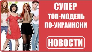 БУДЕТ ЛИ шоу Супер топ модель по украински в 2020 году? Новости Супер топ модель по украински 2020..