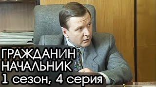 ГРАЖДАНИН НАЧАЛЬНИК: 1 сезон, 4 серия [Сериал Гражданин Начальник]