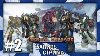 Запись стрима по Warhammer 40,000 Eternal Crusade #2