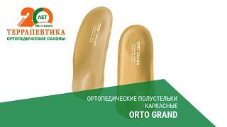 Ортопедические полустельки каркасные ORTO Grand обзор