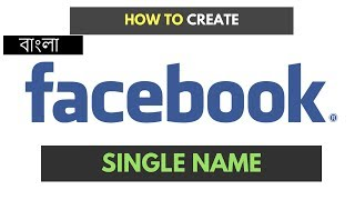 How To Create Facebook Single Name । 2017 (Bangla Tutorial)