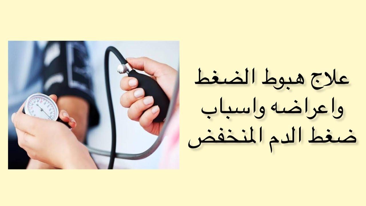 كيفية علاج هبوط الضغط اعراض وتشخيص ضغط الدم المنخفض Youtube