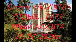 #Крым#Алушта.26 07 19г. ОТЕЛЬ «АЛУШТА».ОТДЫХ.. ГДЕ? ВЫБОР ЗА ВАМИ #виднагород