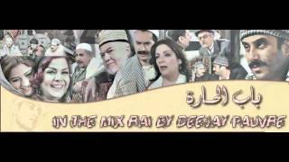 اغنية باب الحارة ريمكس Mixé Par Dj Pauvre
