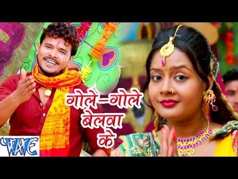 गोले गोले बेलवा के चाकर पतईया - Bhola Ke Bashahwa - Pramod Premi - Bhojpuri Kanwar Songs 2016 new