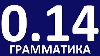 ГРАММАТИКА АНГЛИЙСКОГО ЯЗЫКА С НУЛЯ  - УРОК 14.  Английский для начинающих.  Уроки английского языка