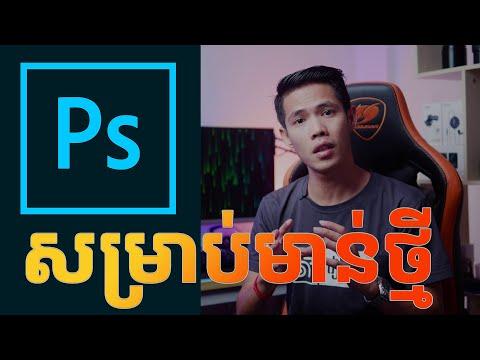 Adobe Photoshop សម្រាប់មាន់ថ្មី!