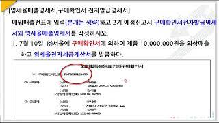 312.실무-영세율매출…