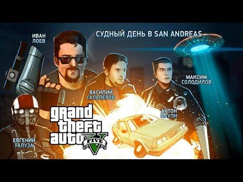Grand Theft Auto: Online. Судный день в San Andreas