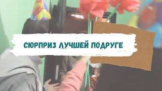 видео Как поздравить подругу с Днем рождения? Видео
