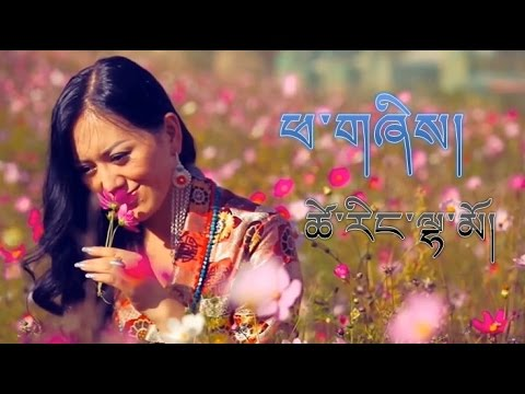 Tsering lhamo 2015 - ༼ ཕ་གཞིས། ༽ ༢༠༡༥ [ full abum ] ཚེ་རིང་ལྷ་མོ