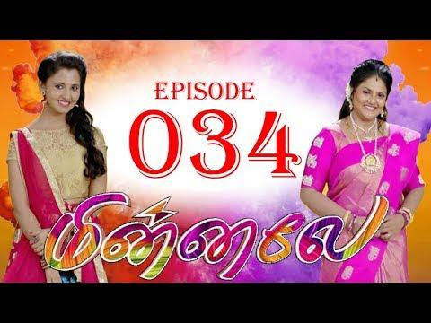 Minnale - மின்னலே - Episode 34- 17/09/2018