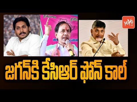 CM KCR YS Jagan Phone Call | YSRCP VS TDP | AP CM YS Jagan | AP Elections Results | YOYO TV