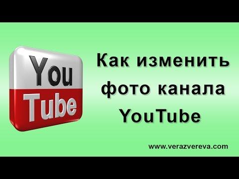 Как изменить фото канала YouTube. Аватар канала
